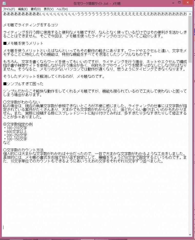 メモ帳での「文字数」のカウント方法