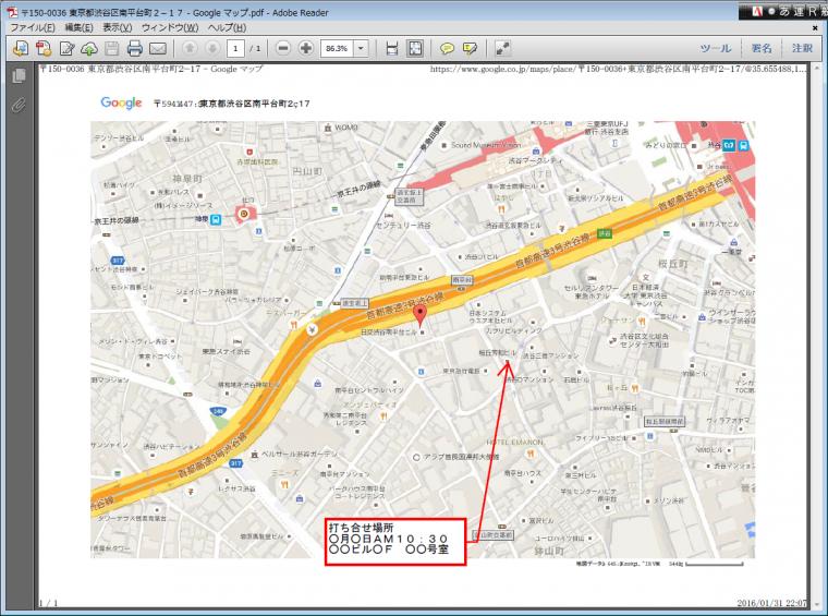 GoogleマップをPDF化し、注釈機能で詳細情報を付加