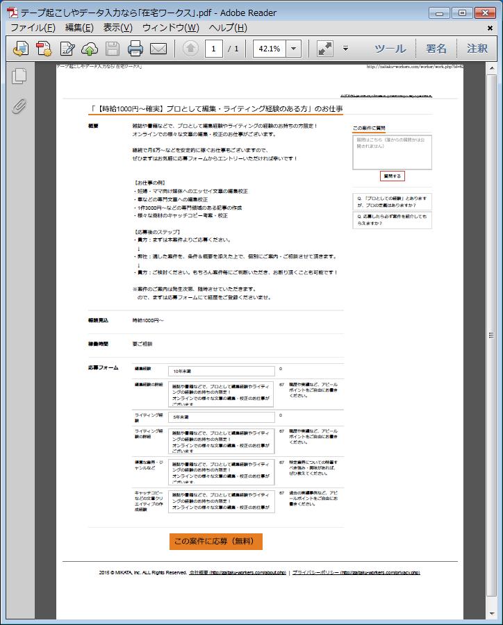 在宅ワークスの案件応募画面を丸ごとPDF化