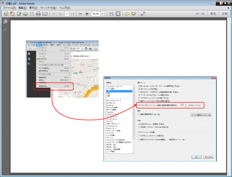 Adobe Readerのメニュー→環境設定→スナップショットツールの解像度設定ダイアログをPDF化
