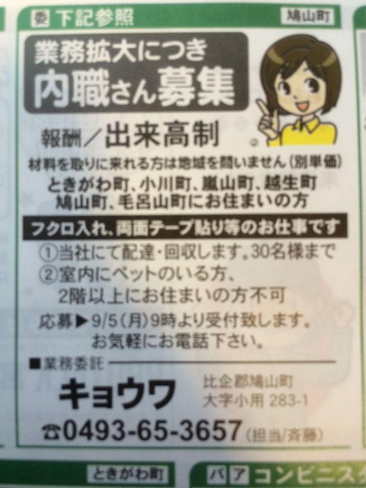 埼玉県の内職・在宅ワーク探し ...